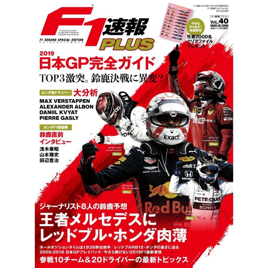 【初回50%OFFクーポン】F1速報PLUS Vol.40 電子書籍版 / F1速報PLUS編集部|ebookjapan