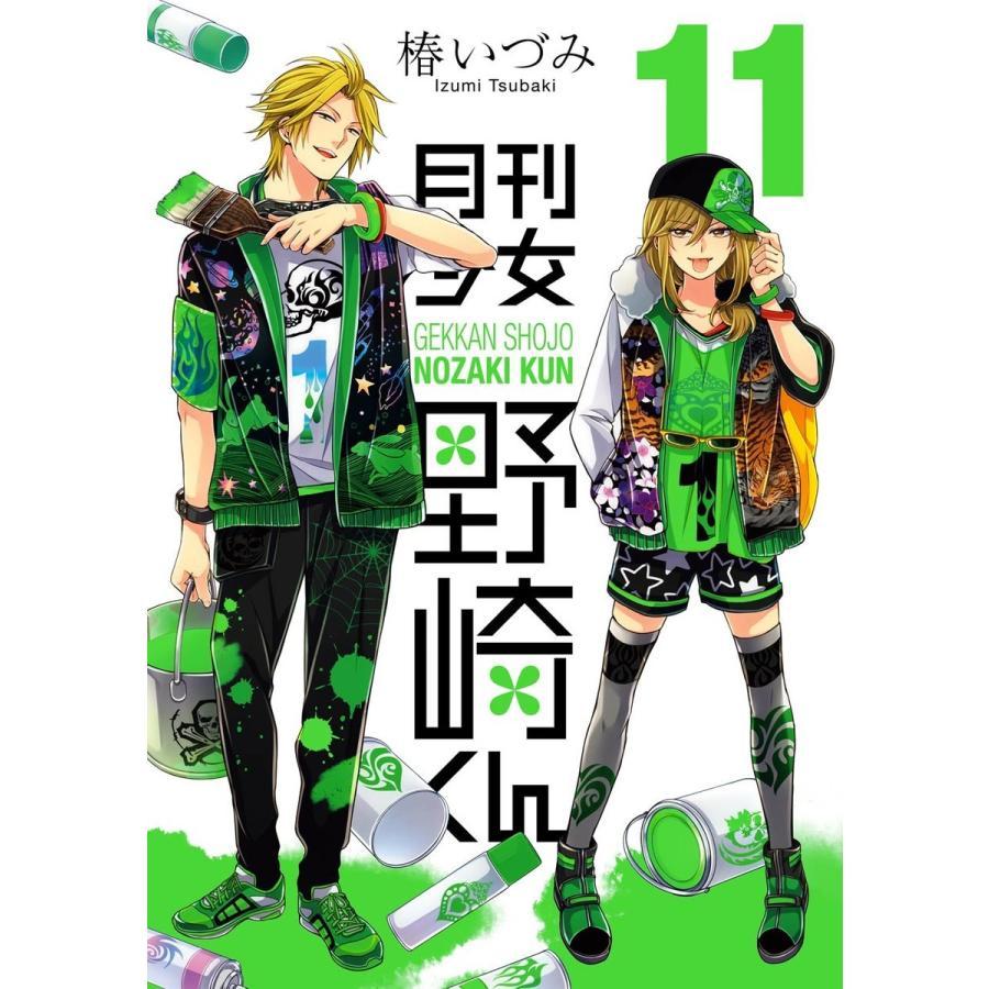 【初回50%OFFクーポン】月刊少女野崎くん (11) 電子書籍版 / 椿いづみ|ebookjapan