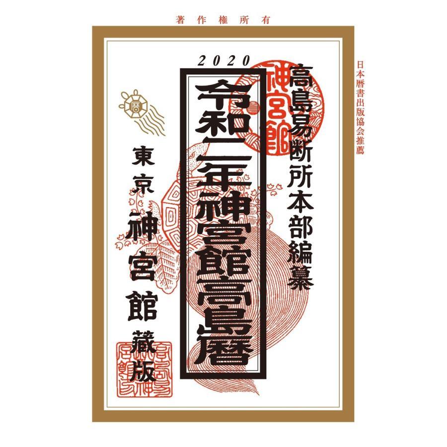 【初回50%OFFクーポン】令和2年神宮館高島暦 電子書籍版 / 神宮館編集部|ebookjapan