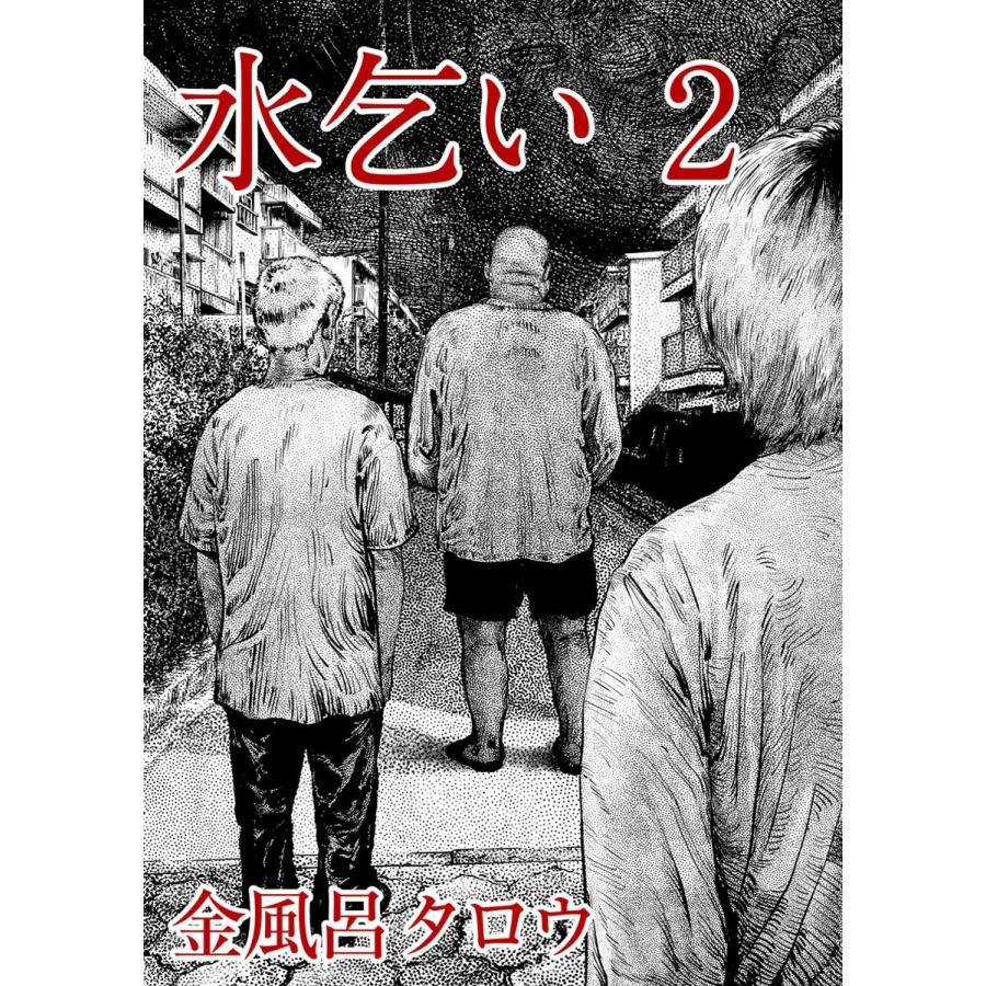 【初回50%OFFクーポン】水乞い (2) 電子書籍版 / 金風呂タロウ|ebookjapan