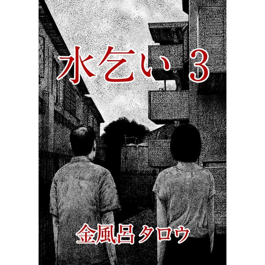 【初回50%OFFクーポン】水乞い (3) 電子書籍版 / 金風呂タロウ|ebookjapan