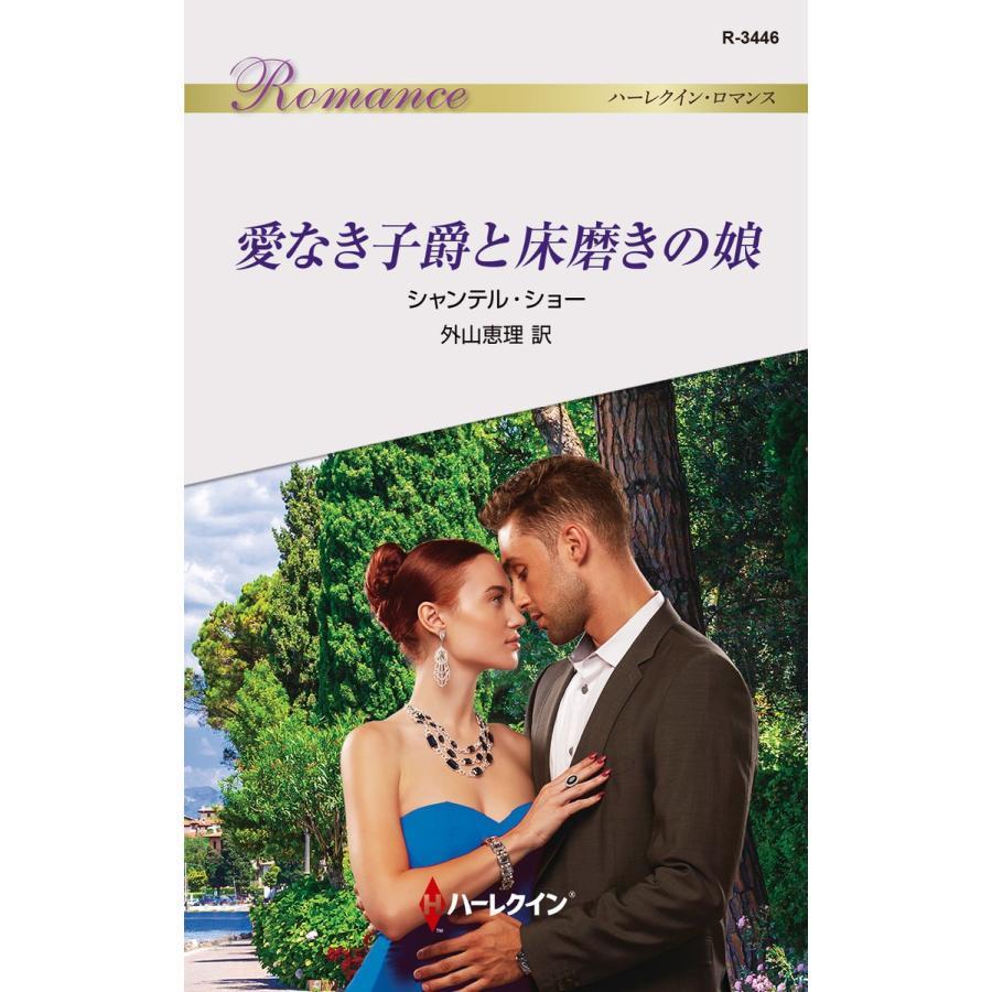 愛なき子爵と床磨きの娘 電子書籍版 / シャンテル・ショー 翻訳:外山恵理 ebookjapan