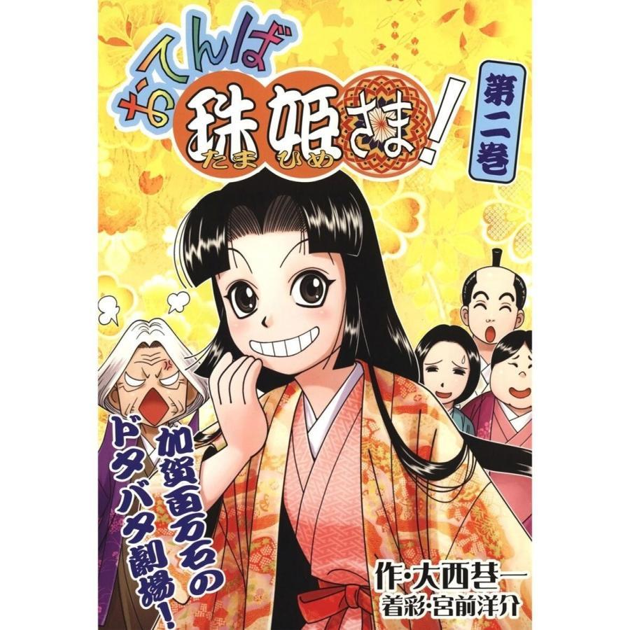 【初回50%OFFクーポン】おてんば珠姫さま! 第ニ巻 電子書籍版 / 著:大西巷一|ebookjapan