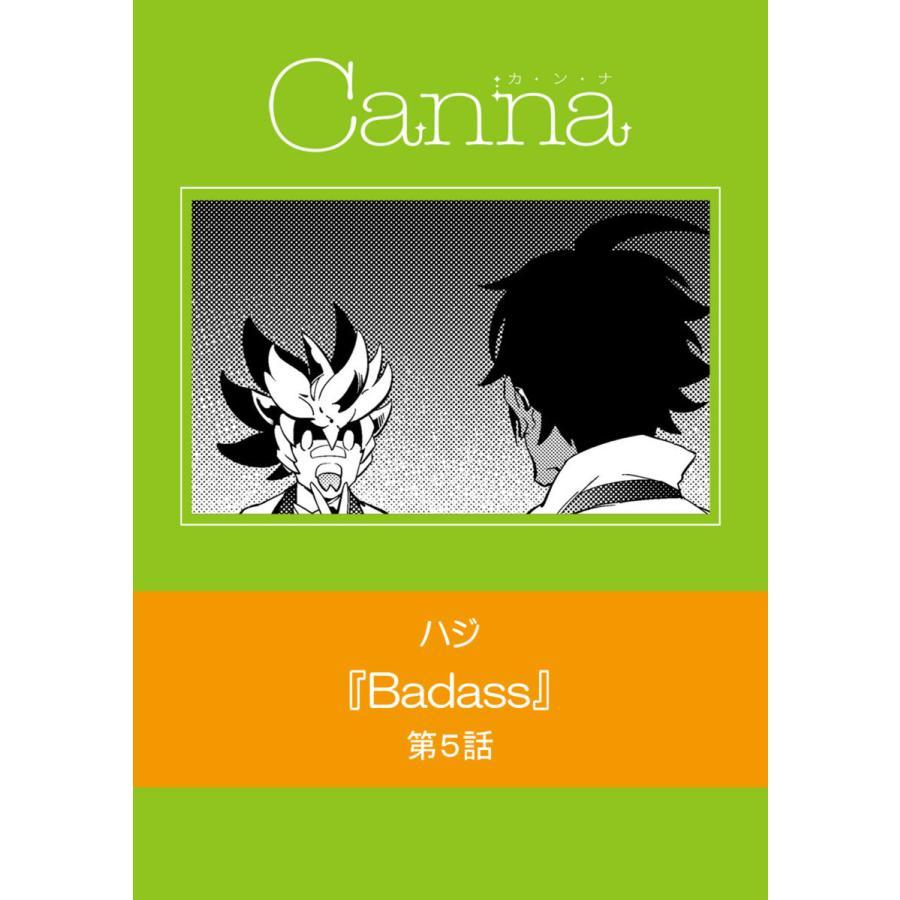 Badass【分冊版】第5話 電子書籍版 / ハジ ebookjapan