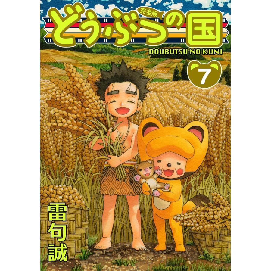 どうぶつの国 完全版(7) 電子書籍版 / 著:雷句誠|ebookjapan