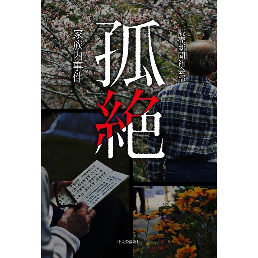 孤絶 家族内事件 電子書籍版 / 読売新聞社会部 著|ebookjapan
