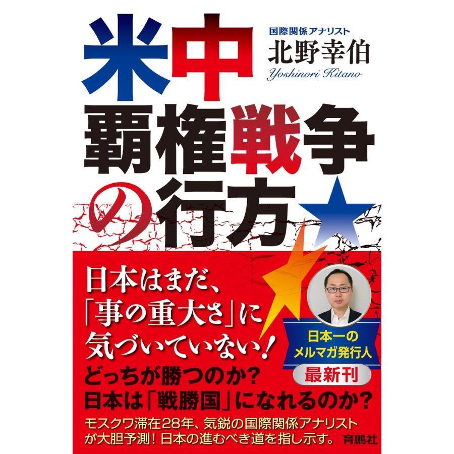 米中覇権戦争の行方 電子書籍版 / 北野幸伯|ebookjapan