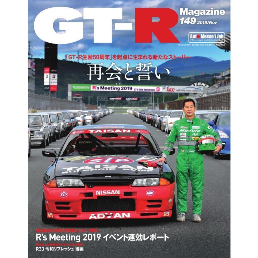 GT-R Magazine(GTRマガジン) 2019年11月号 電子書籍版 / GT-R Magazine(GTRマガジン)編集部 ebookjapan