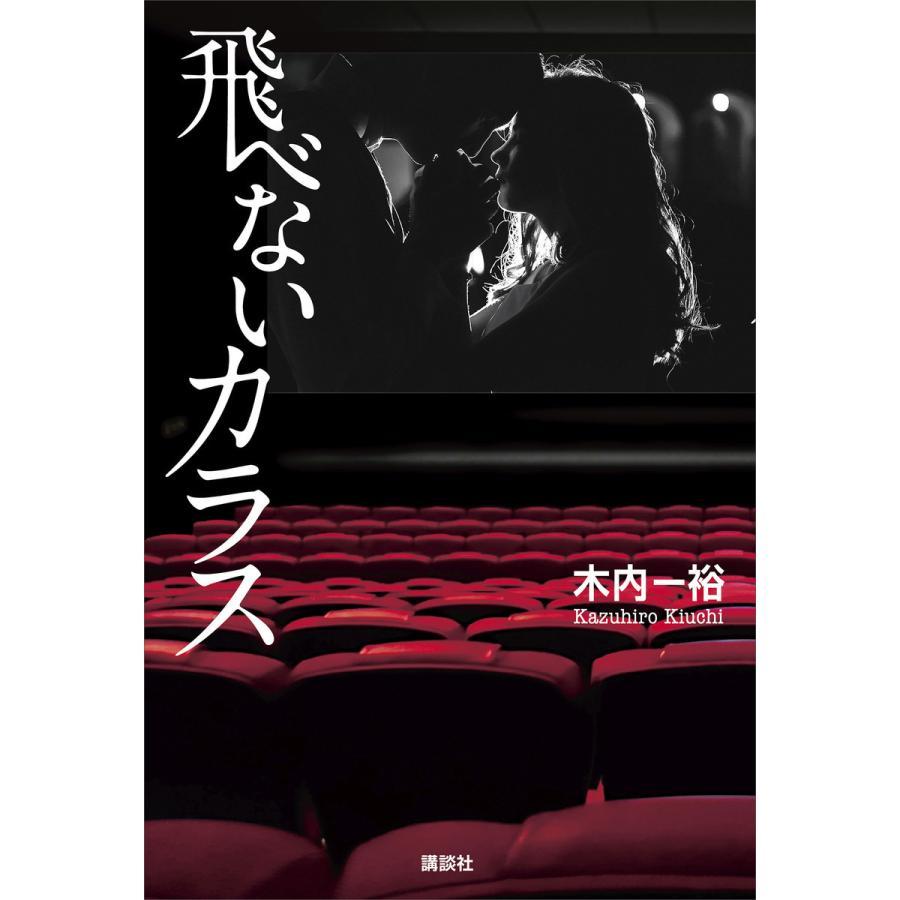 飛べないカラス 電子書籍版 / 木内一裕|ebookjapan