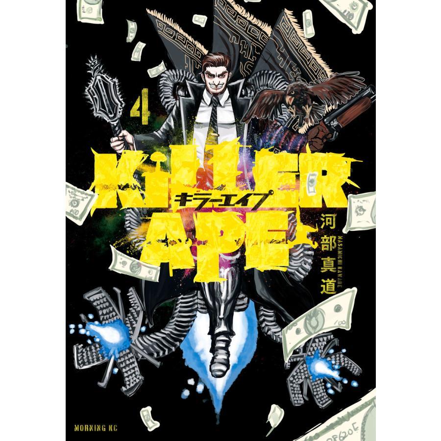 【初回50%OFFクーポン】KILLER APE (4) 電子書籍版 / 河部真道|ebookjapan