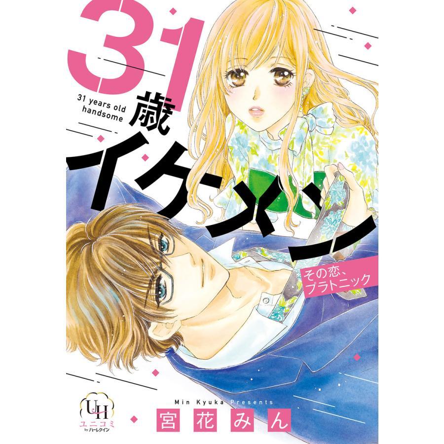 31歳イケメン その恋、プラトニック 電子書籍版 / 宮花みん ebookjapan