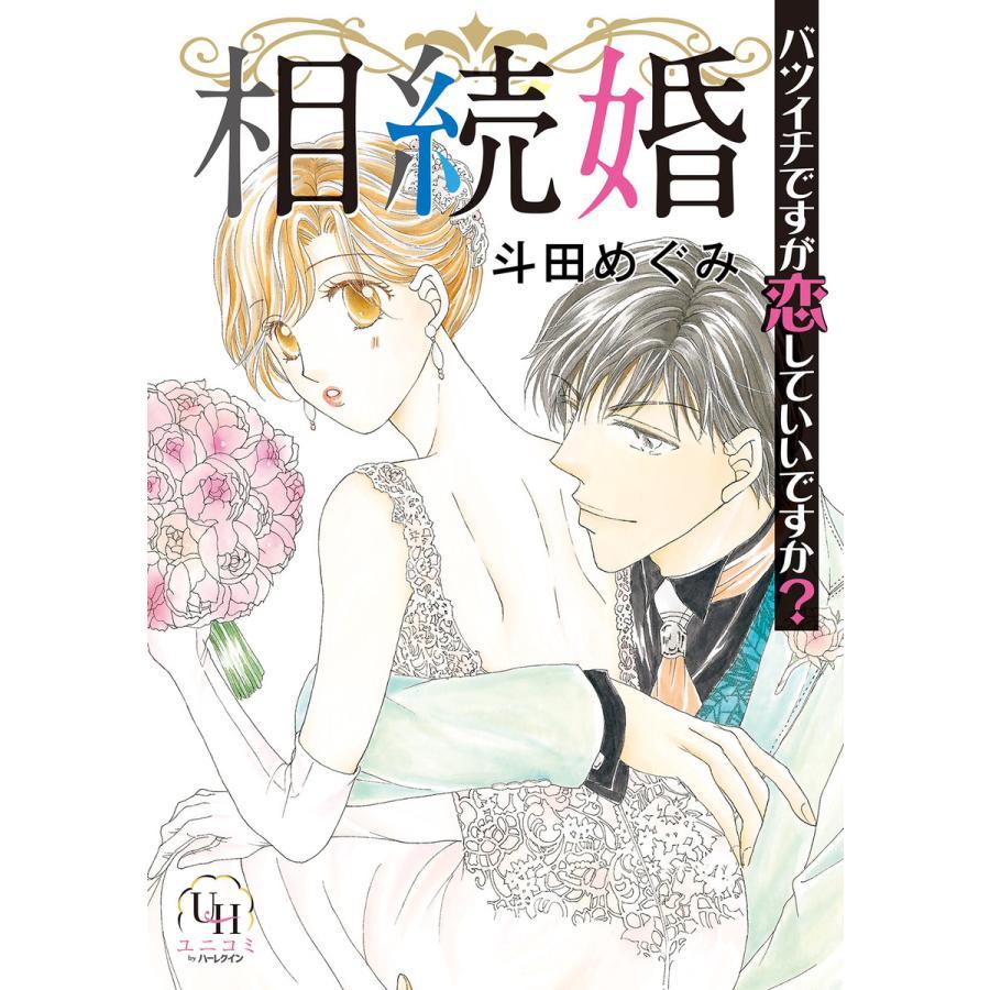 相続婚〜バツイチですが恋していいですか? 電子書籍版 / 斗田めぐみ ebookjapan