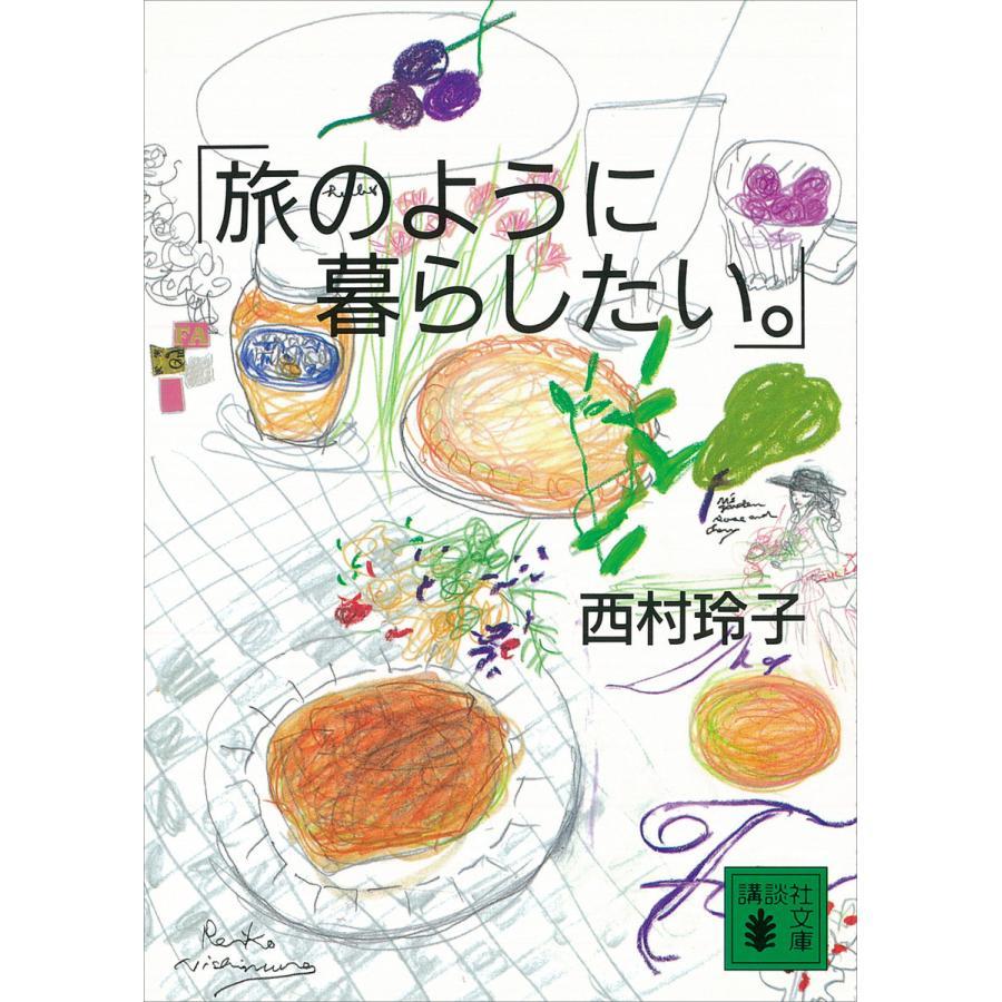 旅のように暮らしたい。 電子書籍版 / 西村玲子|ebookjapan