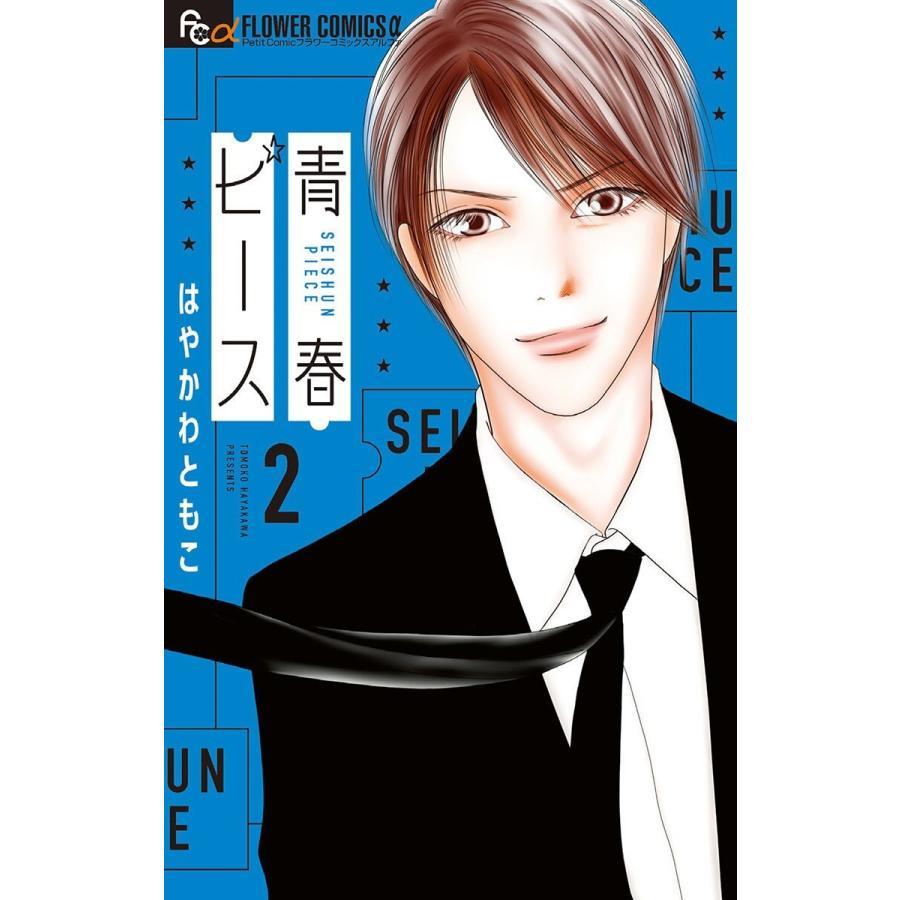 青春ピース (2) 電子書籍版 / はやかわともこ|ebookjapan