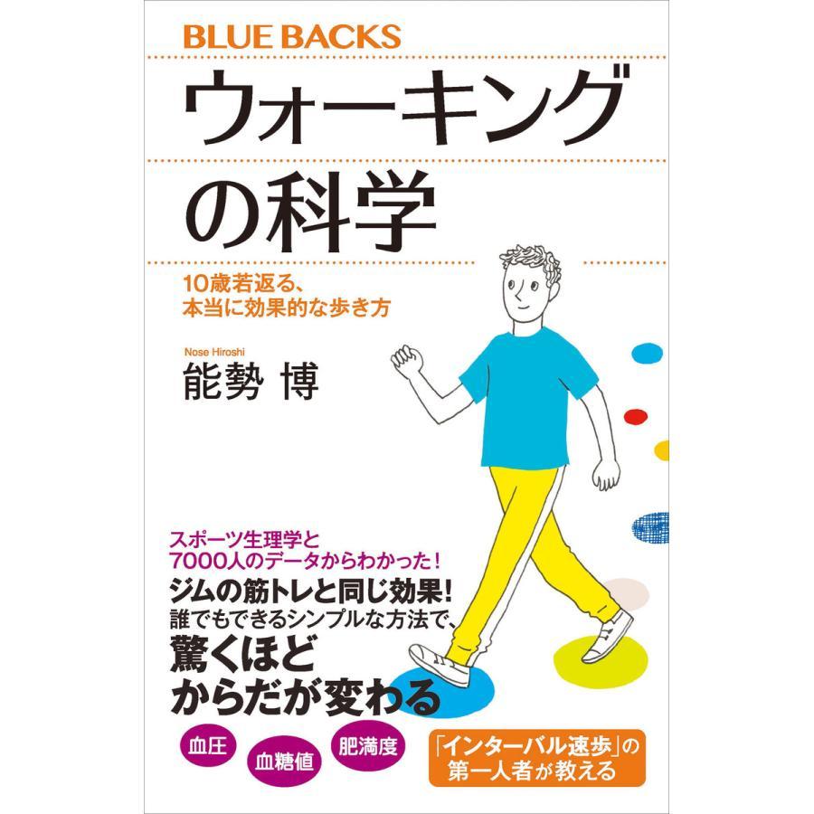 ウォーキングの科学 10歳若返る、本当に効果的な歩き方 電子書籍版 / 能勢博|ebookjapan