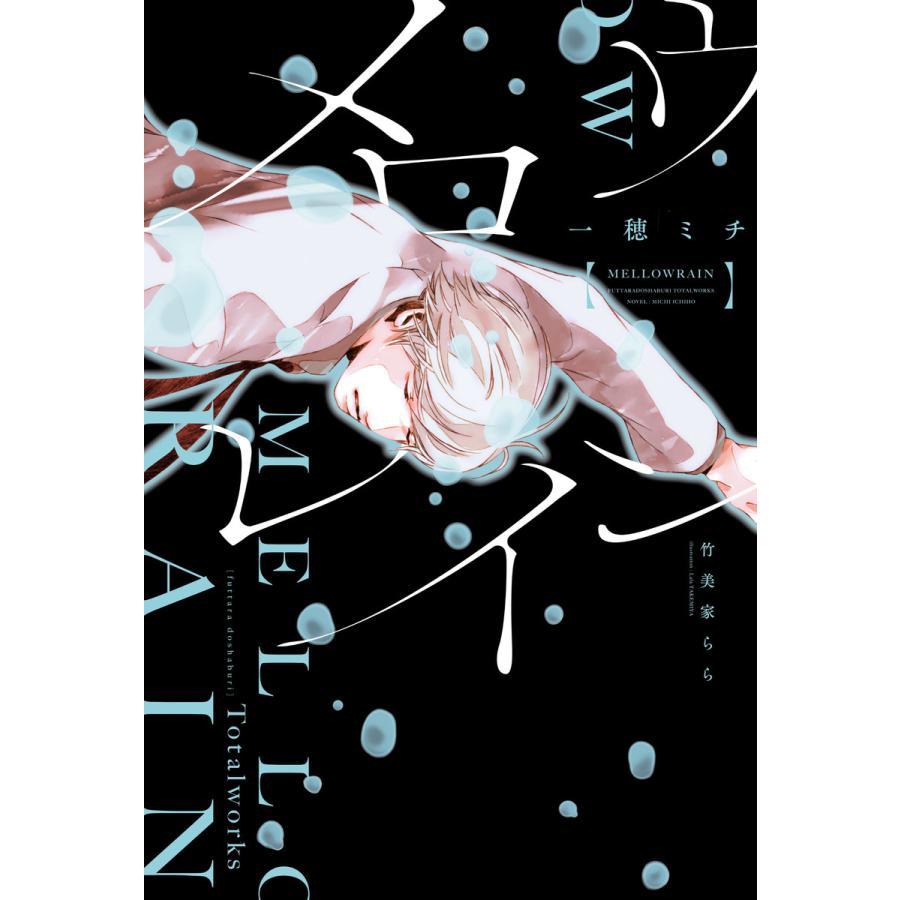 メロウレイン ふったらどしゃぶり 電子書籍版 / 著:一穂ミチ イラスト:竹美家らら|ebookjapan