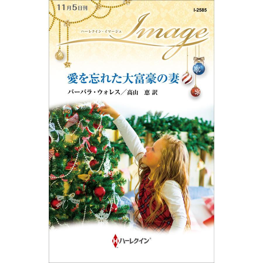 愛を忘れた大富豪の妻 電子書籍版 / バーバラ・ウォレス 翻訳:高山恵|ebookjapan