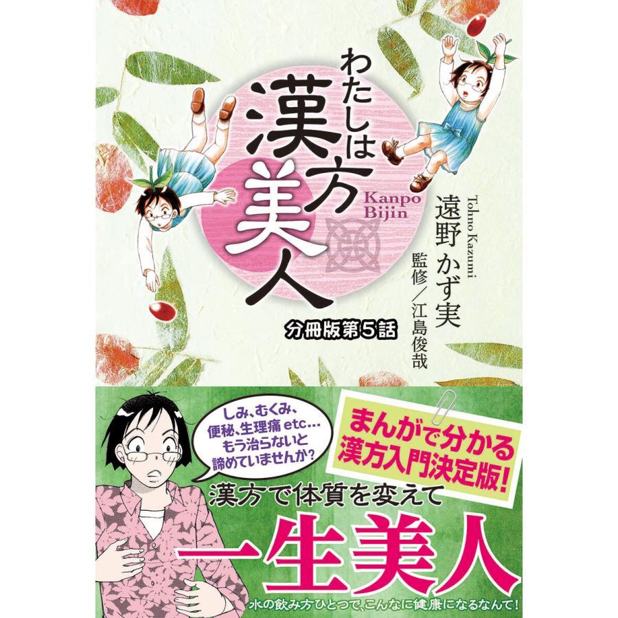 【初回50%OFFクーポン】わたしは漢方美人 分冊版 5 花粉症 電子書籍版 / 遠野かず実 ebookjapan