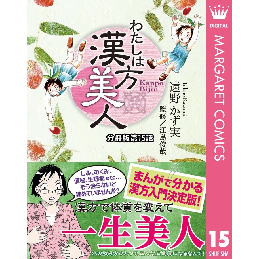【初回50%OFFクーポン】わたしは漢方美人 分冊版 15 サプリメント 電子書籍版 / 遠野かず実|ebookjapan
