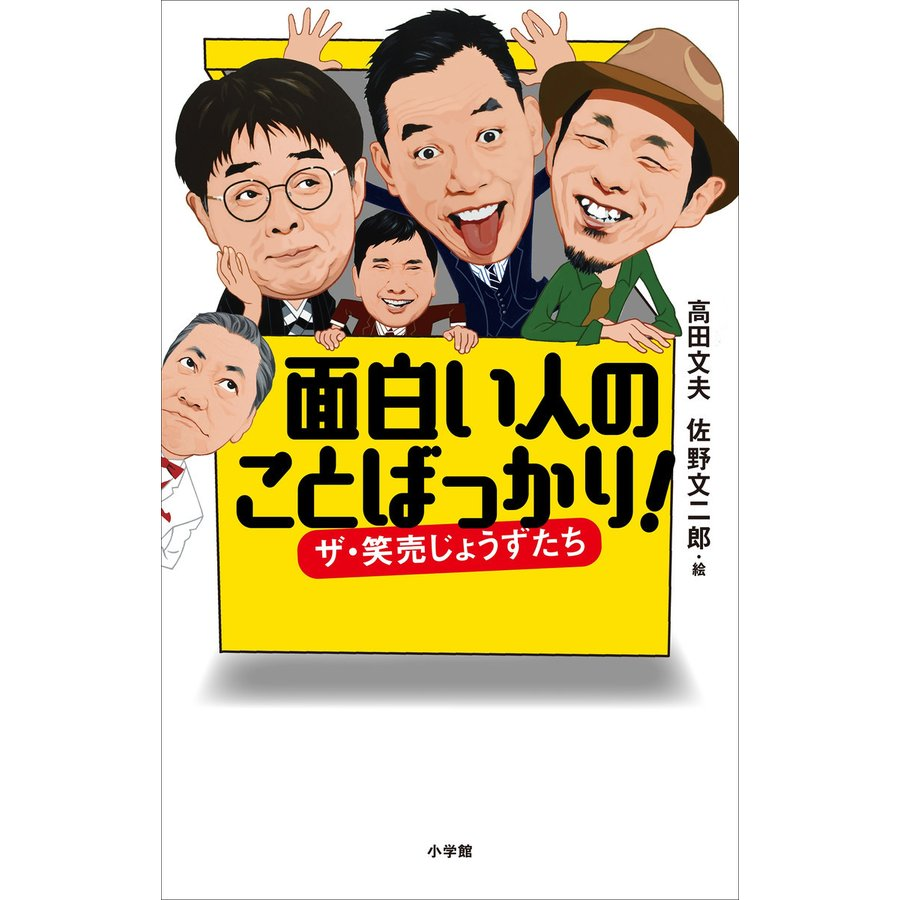 【初回50%OFFクーポン】面白い人のことばっかり! 電子書籍版 / 高田文夫(著)/佐野文二郎(著)|ebookjapan