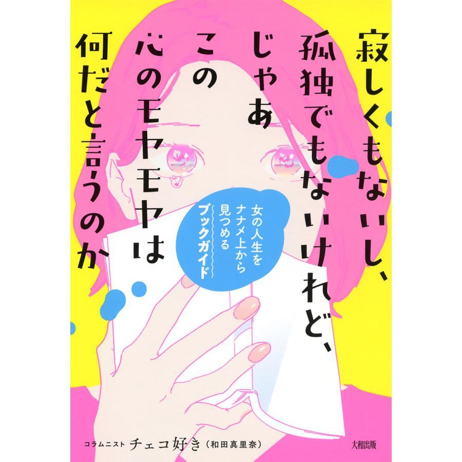 寂しくもないし、孤独でもないけれど、じゃあこの心のモヤモヤは何だと言うのか(大和出版) 女の人生をナナメ上から見つめるブックガイド 電子書籍版 ebookjapan