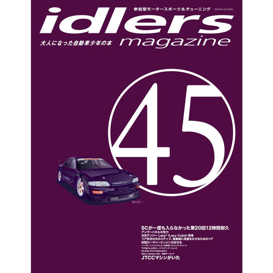 idlers magazine(アイドラーズマガジン) 45号 電子書籍版 / idlers magazine(アイドラーズマガジン)編集部|ebookjapan
