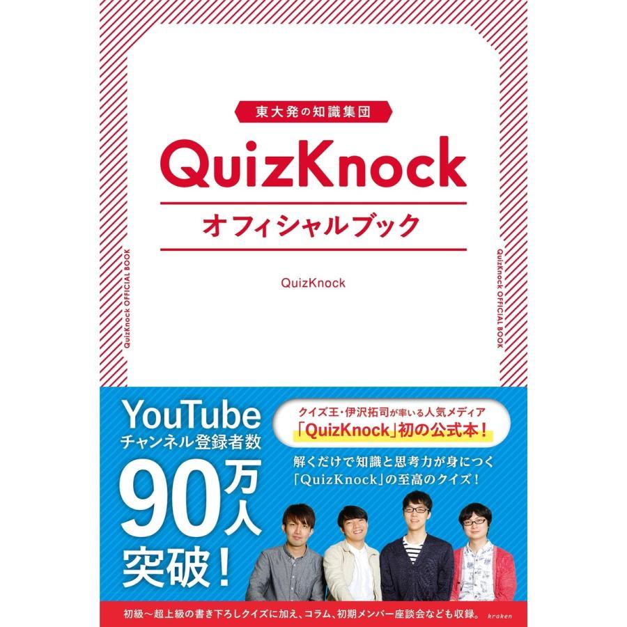 メンバー Quizknock