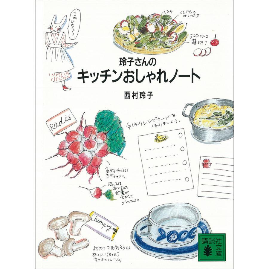 玲子さんのキッチンおしゃれノート 電子書籍版 / 西村玲子 ebookjapan