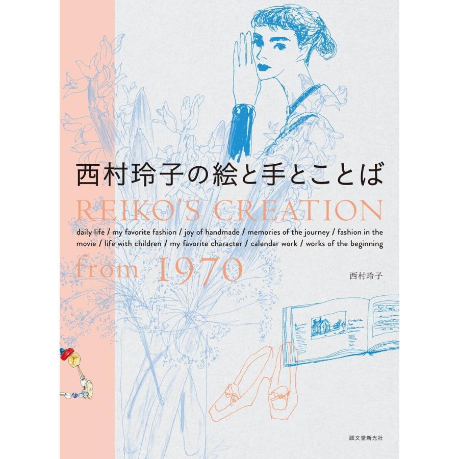 【初回50%OFFクーポン】西村玲子の絵と手とことば 電子書籍版 / 西村玲子 ebookjapan