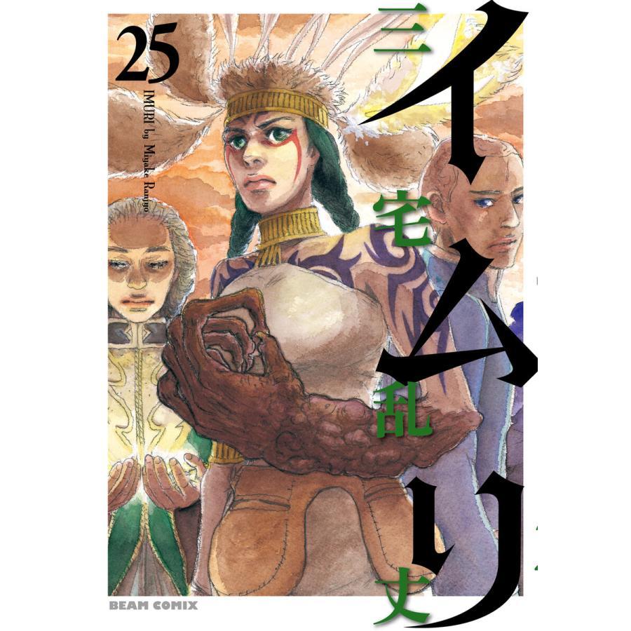 【初回50%OFFクーポン】イムリ (25) 電子書籍版 / 著者:三宅乱丈 ebookjapan