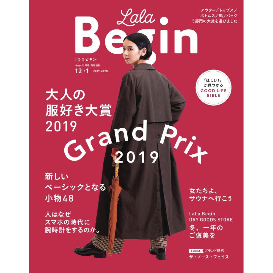 LaLa Begin 12・1 2019-2020 電子書籍版 / LaLa Begin編集部 ebookjapan