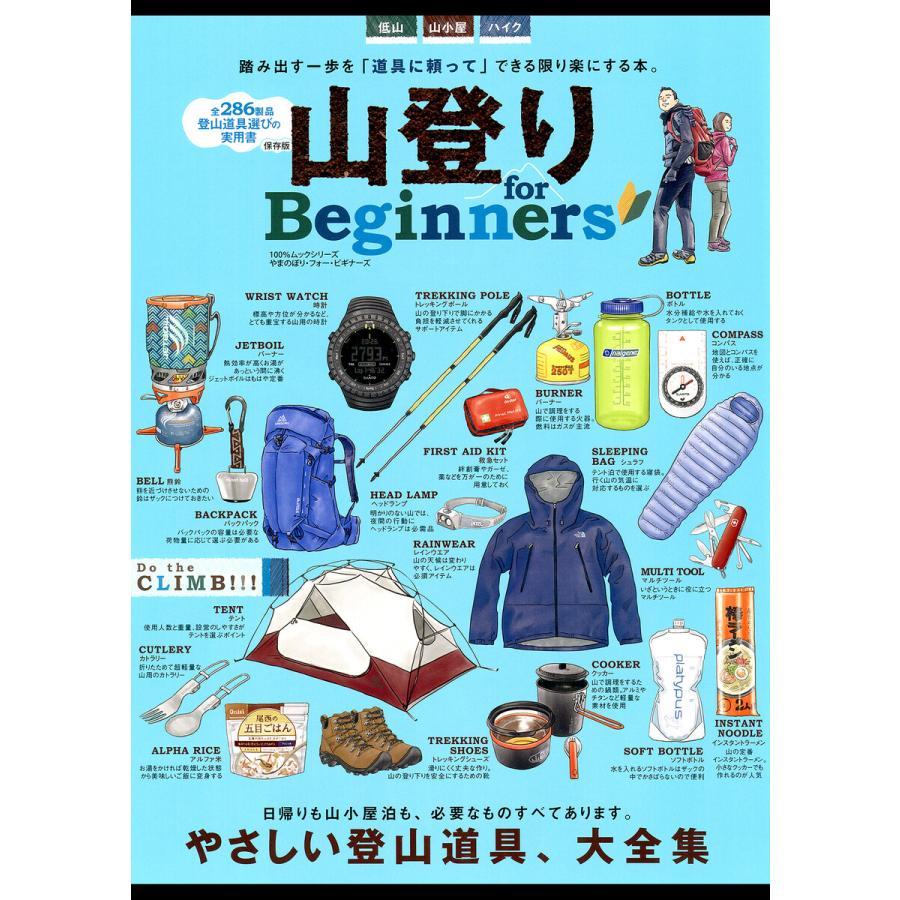 100%ムックシリーズ 山登り for Beginners 電子書籍版 / 編:晋遊舎 ...