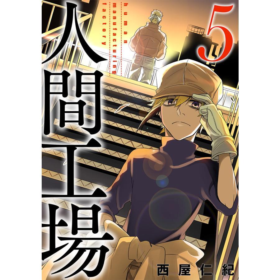 人間工場(5) 電子書籍版 / 西屋仁紀 ebookjapan