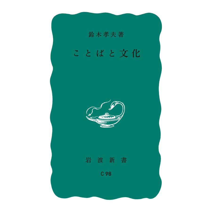 ことばと文化 電子書籍版 / 鈴木孝夫|ebookjapan