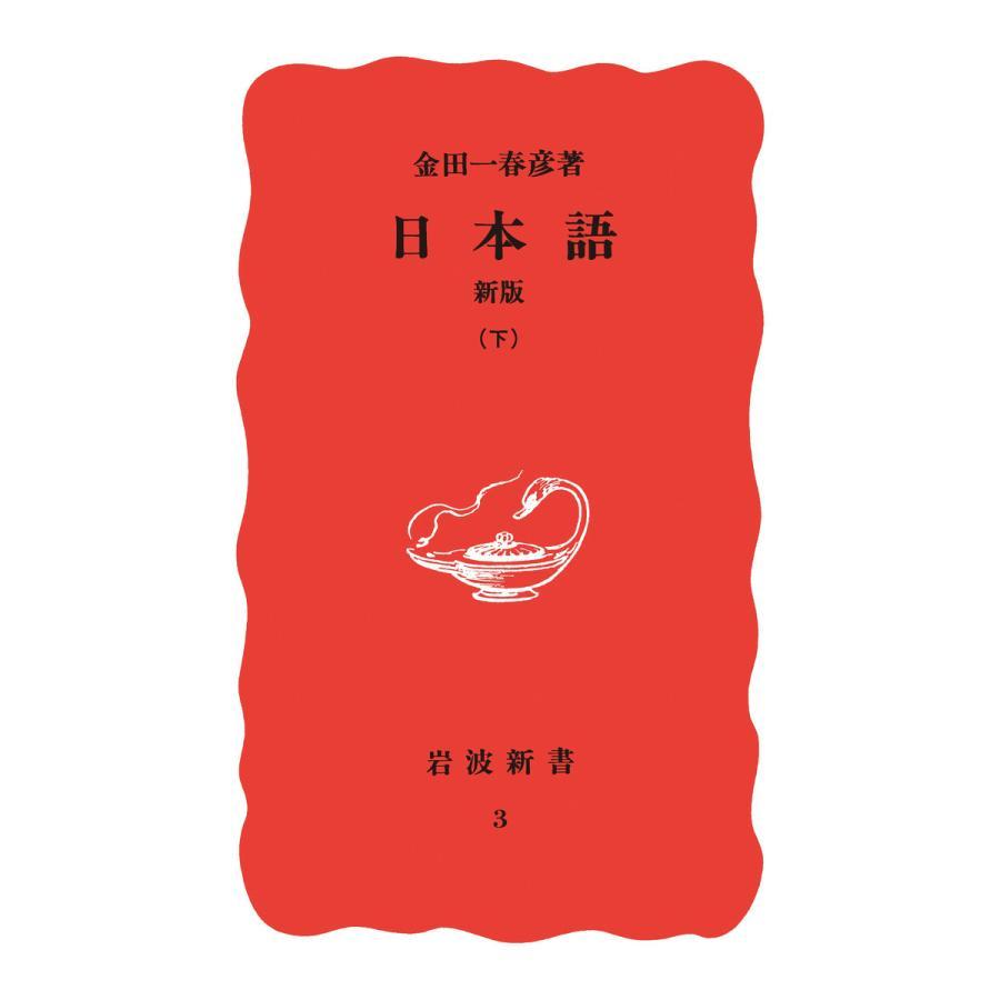 【初回50%OFFクーポン】日本語 新版 下 電子書籍版 / 金田一春彦|ebookjapan