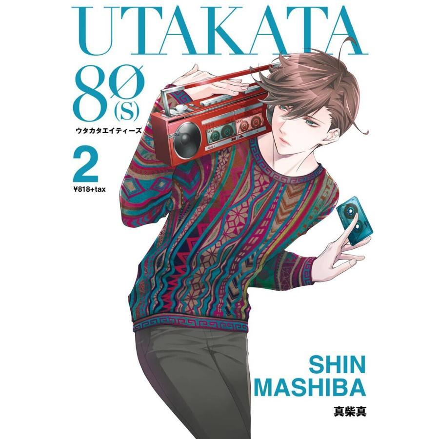 UTAKATA80[S] (2) 電子書籍版 / 真柴真|ebookjapan