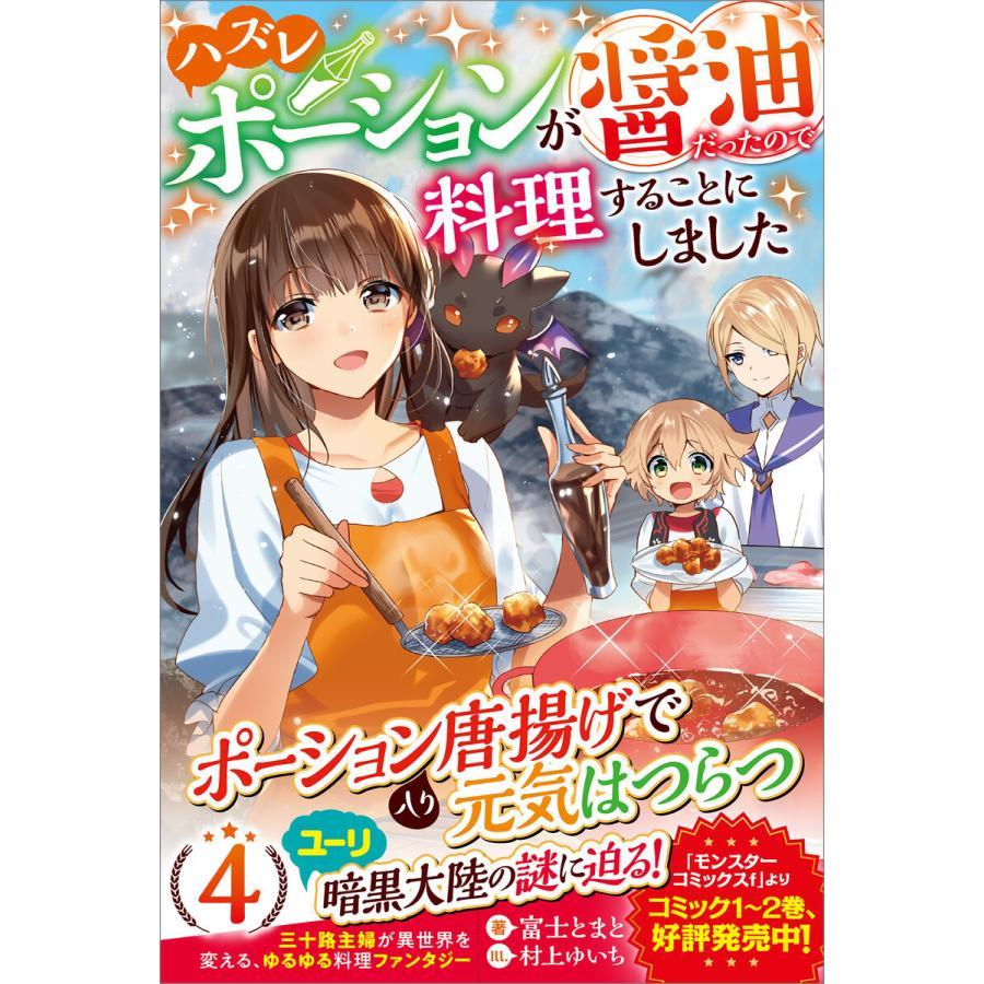 ハズレポーションが醤油だったので料理することにしました4 電子書籍版 / 富士とまと/村上ゆいち ebookjapan