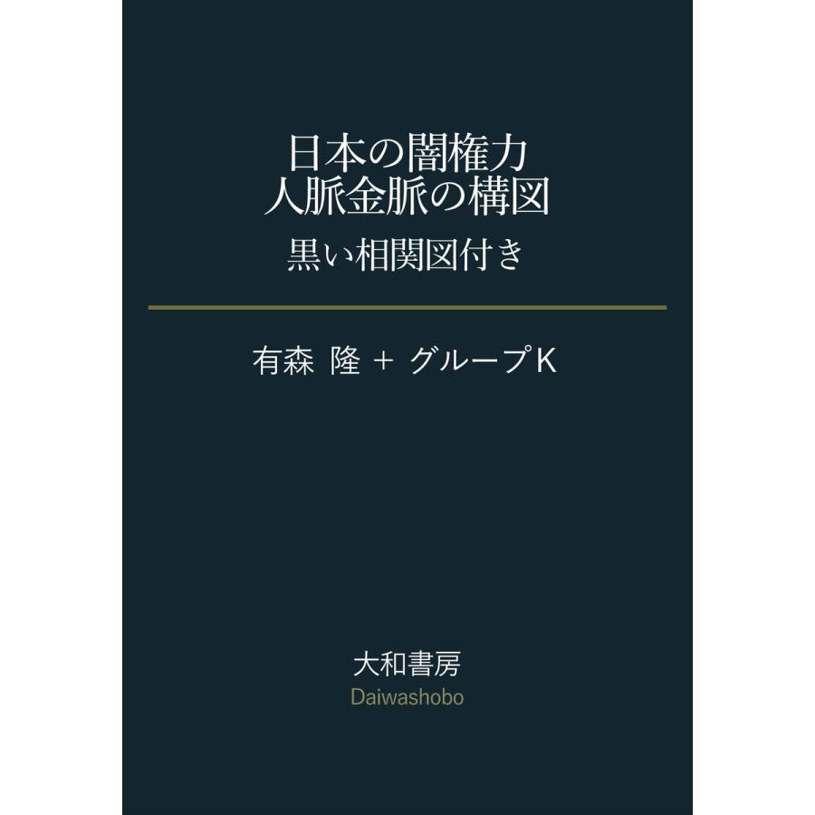 【初回50%OFFクーポン】日本の闇権力 人脈金脈の構図〜黒い相関図付き 電子書籍版 / 有森隆/グループK ebookjapan