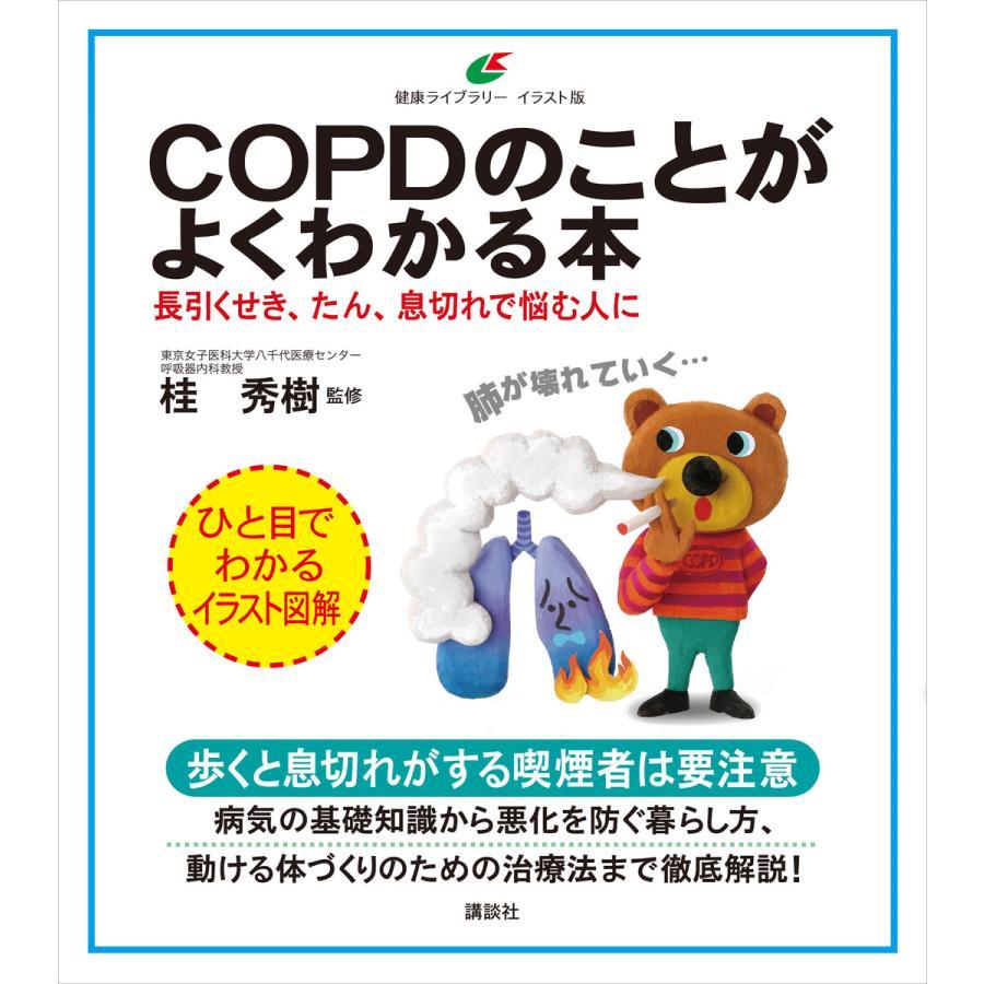 【初回50%OFFクーポン】COPDのことがよくわかる本 長引くせき、たん、息切れで悩む人に 電子書籍版 / 桂秀樹 ebookjapan