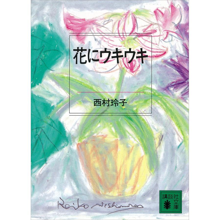 花にウキウキ 電子書籍版 / 西村玲子|ebookjapan
