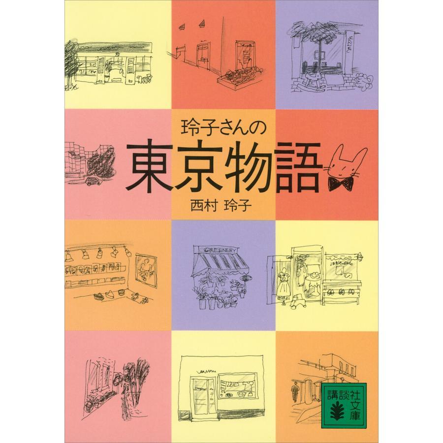 玲子さんの東京物語 電子書籍版 / 西村玲子|ebookjapan