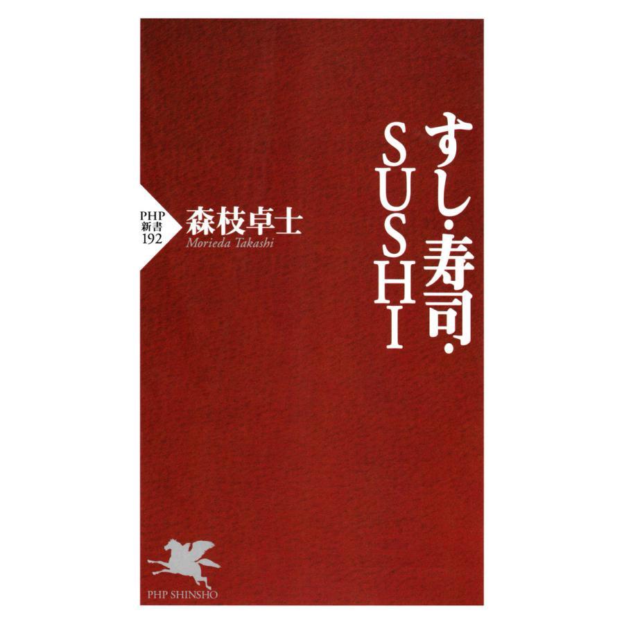 すし・寿司・SUSHI 電子書籍版 / 著:森枝卓士 ebookjapan