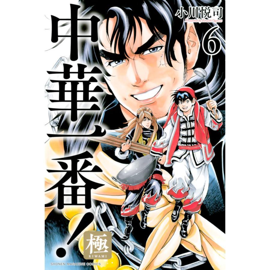 中華一番!極 (6) 電子書籍版 / 小川悦司|ebookjapan