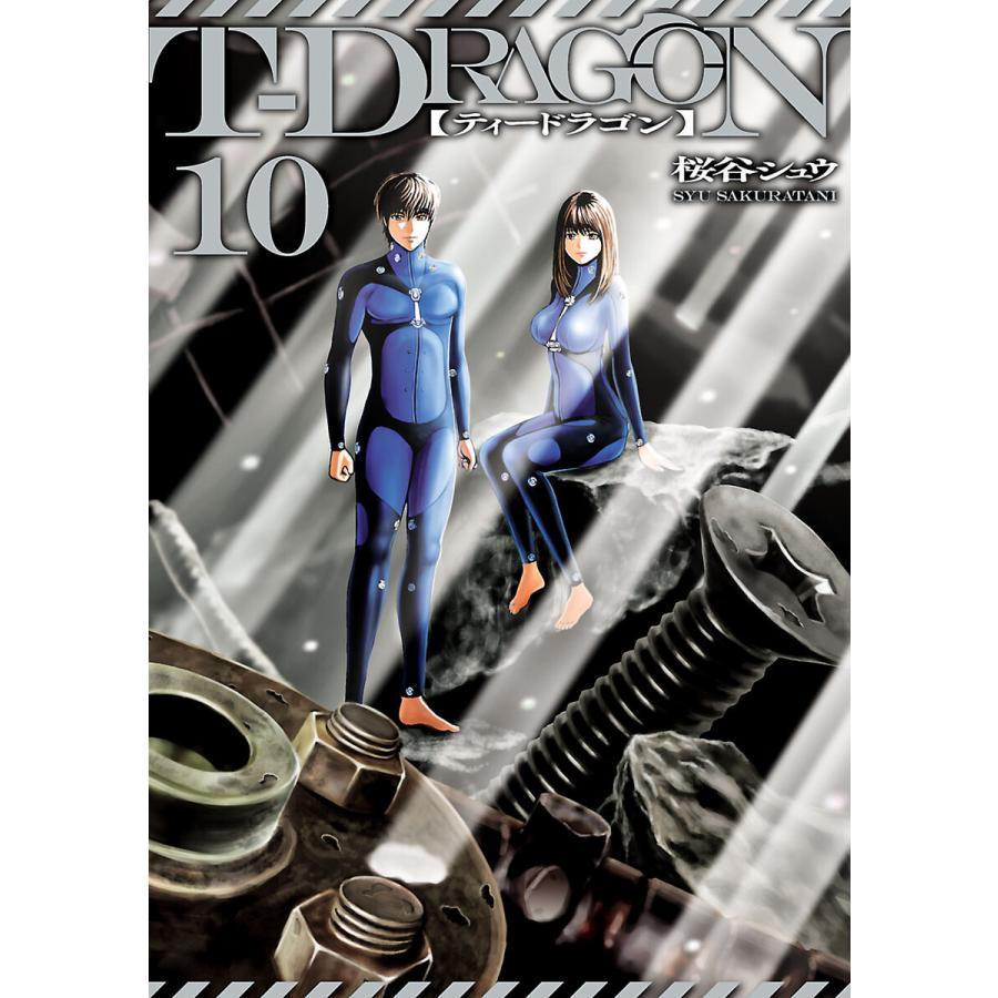 【初回50%OFFクーポン】T-DRAGON (10) 電子書籍版 / 桜谷シュウ|ebookjapan