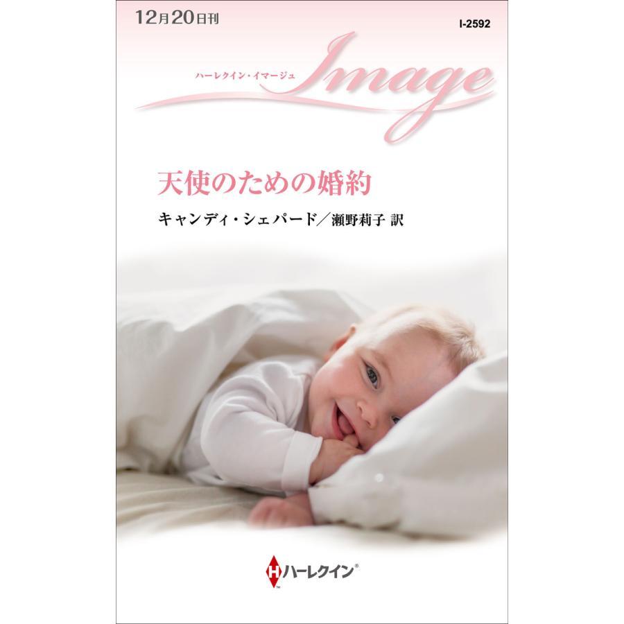 天使のための婚約 電子書籍版 / キャンディ・シェパード 翻訳:瀬野莉子|ebookjapan