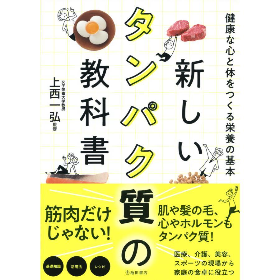 新しいタンパク質の教科書 健康な心と体をつくる栄養の基本(池田書店) 電子書籍版 / 監修:上西一弘|ebookjapan