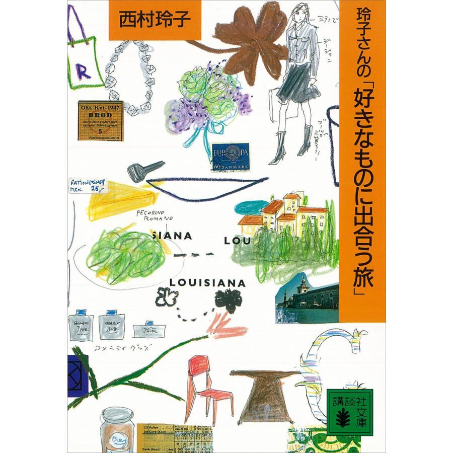玲子さんの好きなものに出合う旅 電子書籍版 / 西村玲子 ebookjapan
