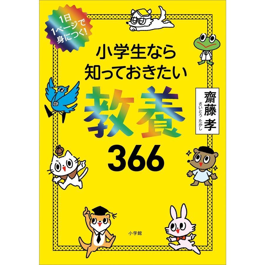1日1ページで身につく! 小学生なら知っておきたい教養366 電子書籍版 / 齋藤孝|ebookjapan