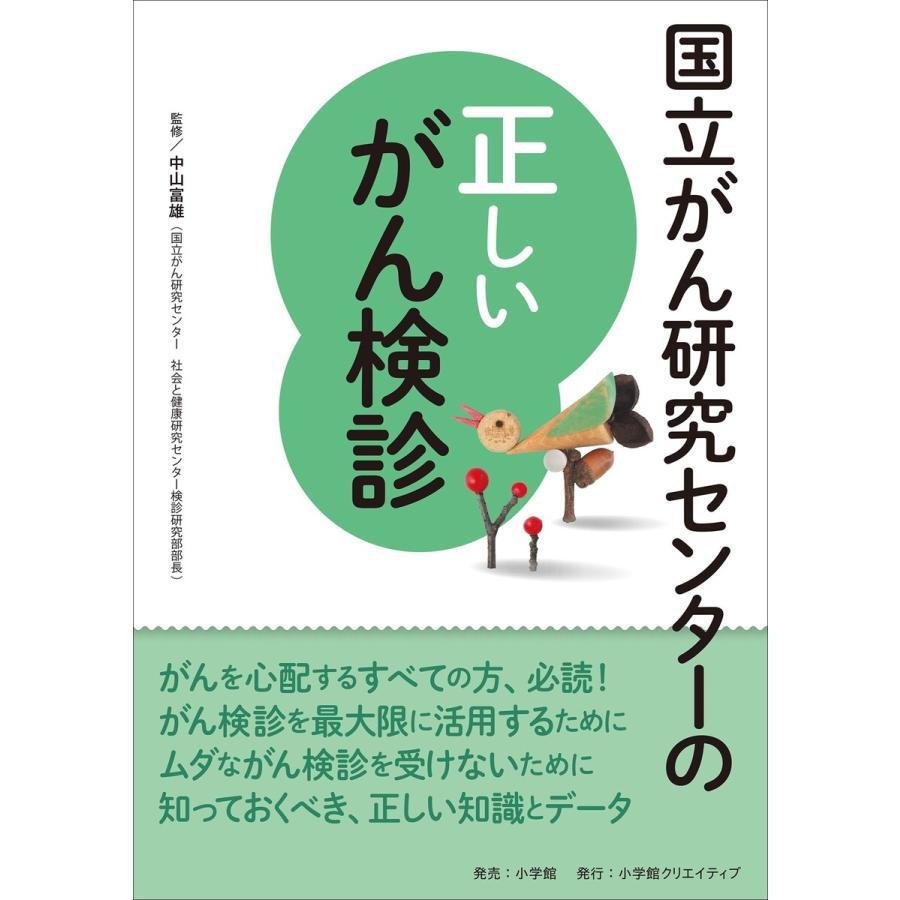 国立がん研究センターの正しいがん検診 電子書籍版 / 中山富雄(監)|ebookjapan