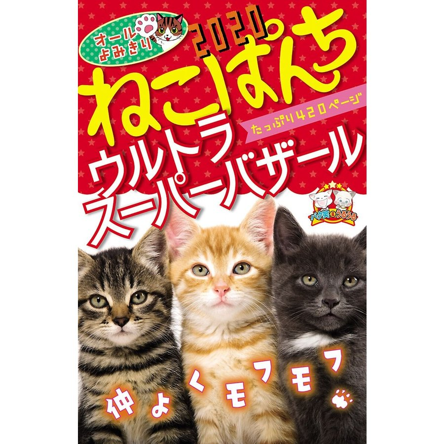 【初回50%OFFクーポン】ねこぱんち ウルトラ スーパー バザール 2020 電子書籍版 ebookjapan